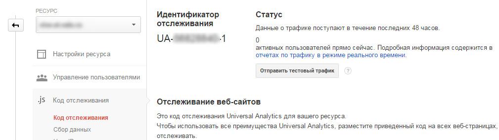 Проверка установки кода GA в интерфейсе Google Analytics
