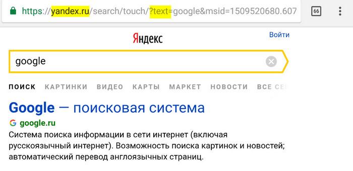Что такое yandex ru / referral и как с ним поступать – It's