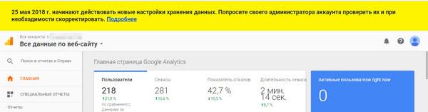 GDPR в Google Analytics