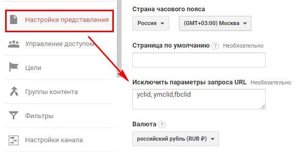 Исключить параметры запроса URL