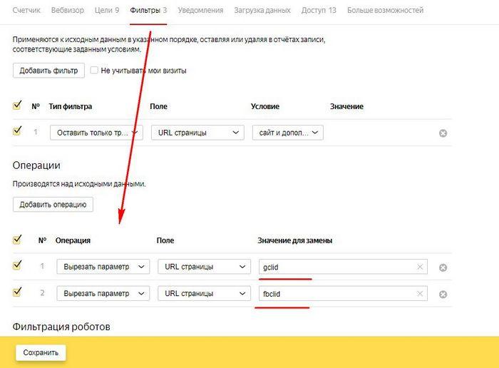 Вырезать параметр - Яндекс Метрика